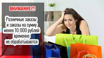 Внимание !! Минимальный заказ - 10 000 рублей